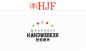 Korean leading food supplier H.J.F. (www.hjf.co.kr)  purchases second Infrabaker oven in 4 years' time